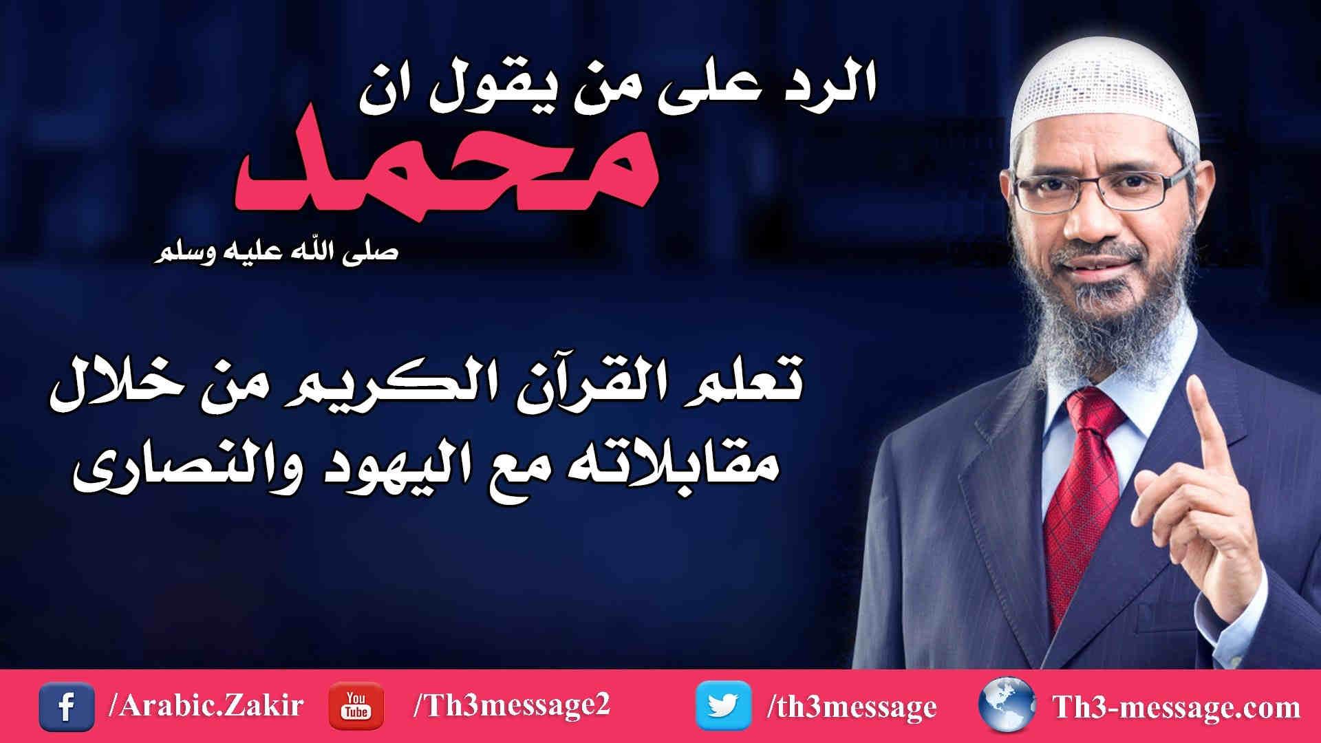 الرد على من يقول ان محمد تعلم القرآن من خلال مقابلاته مع اليهود والنصارى - ذاكر نايك Zakir Naik