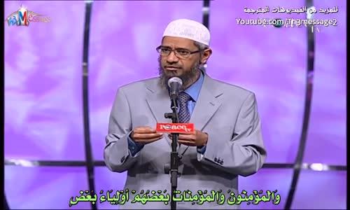 حقوق المرأة في الاسلام - ج10 _ الحقوق السياسية_ - ذاكر نايك Zakir Naik