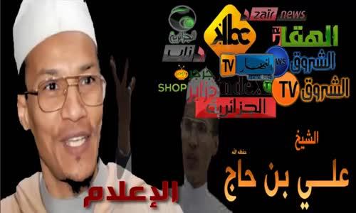 MEDIA  الشيخ علي بن حاج  كلمة جامدة عن السلطة الأولى  الإعلام