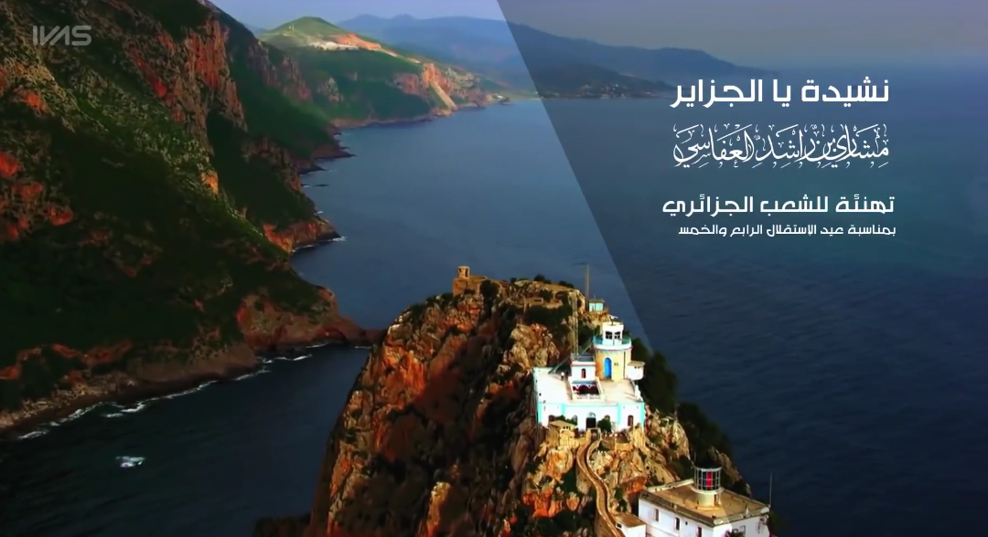 مشاري العفاسي ينشد للجزائر بمناسبة عيد الإستقلال.- يا الجزاير - Mishari Rashid Alafasy Algeria