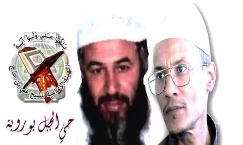 الشيخ علي بن حاج _ يا زغماتي ويا شرفي لستم رجال لو سكتم ! _اكشفوا البازقا