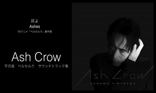 Ash Crow Susumu Hirasawa Soundtracks for BERSERK