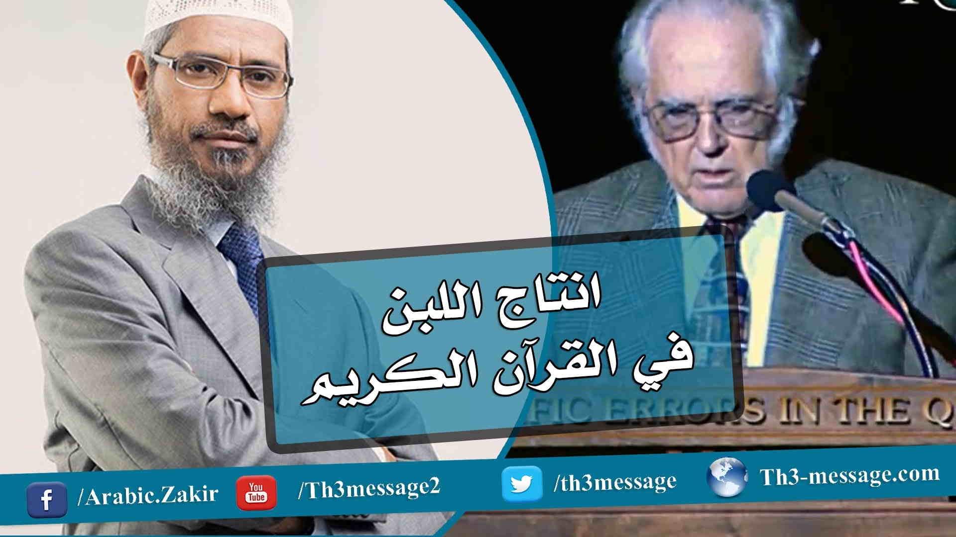 الرد على ويليام كامبل فيما يخص انتاج اللبن في القرآن الكريم - ذاكر نايك Zakir Naik