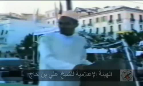الشيخ علي بن حاج # الصراع بين الحق وبين الباطل