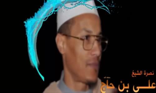 الشيخ علي بن حاج _ سجنا لتحدث الفوضى