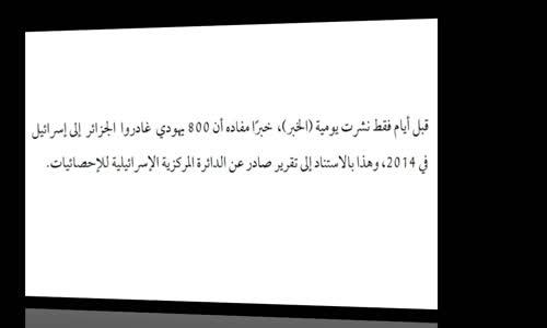 يهود الجزائر المندسون _ ( كنت على صواب )