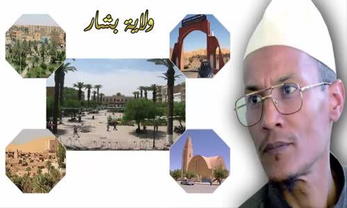 الشيخ علي بن حاج _ ولاية بشار اكبر من 124 دولة