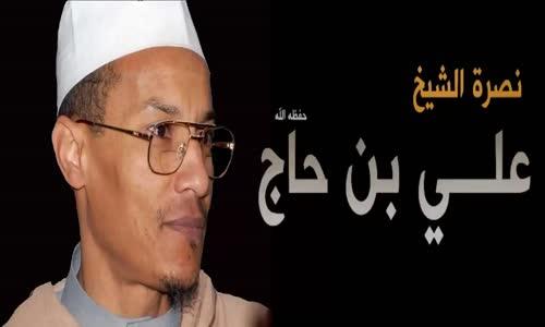 الشيخ علي بن حاج يتحدى جنرالات الإنقلاب بالمحاكمة علنا