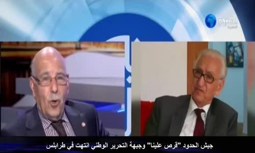جيش الحدود _قرص علينا_ وجبهة التحرير الوطني انتهت في طرابلس