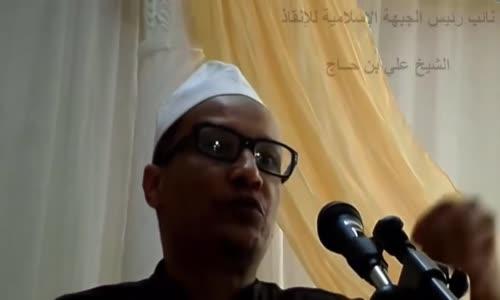 الشيخ علي بن حاج _ الوقوف للعلم