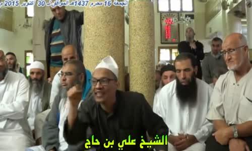 ccp الشيخ علي بن حاج _ تخطب في الناس ونصيبك في