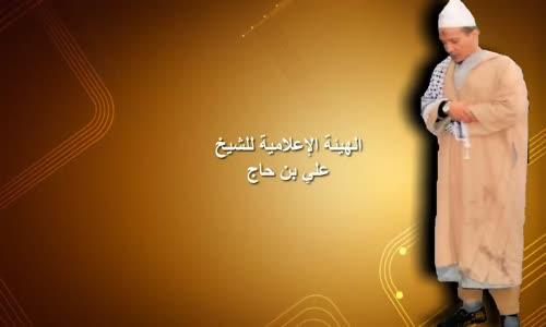 !.الشيخ علي بن حاج _ الشرطة نسيت نقطتين من طلباتها