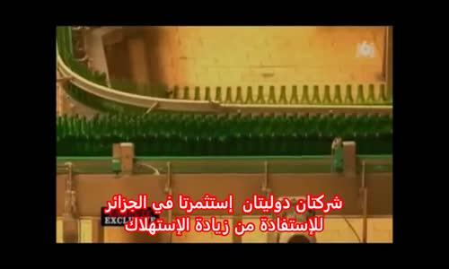 إغراق الجزائر في الخمور خطط الشياطين واوليائه حكومة بوتفليقة