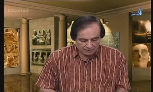 تاريخ الحضارة د أحمد داوود الحلقة 33 من 42-ج 1 السلسلة الرئعة النادرة
