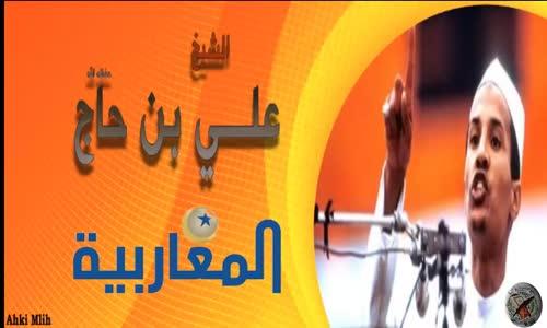 مداخلة الشيخ علي بن حاج على المغاربية رسالة بوتفليقة