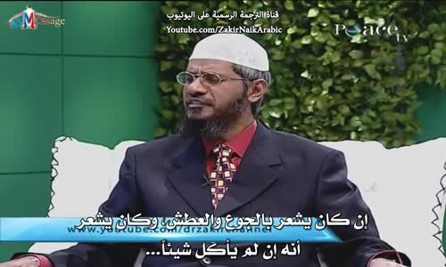 حكم الافطار نتيجة عدم التحمل - ذاكر نايك Dr Zakir Naik