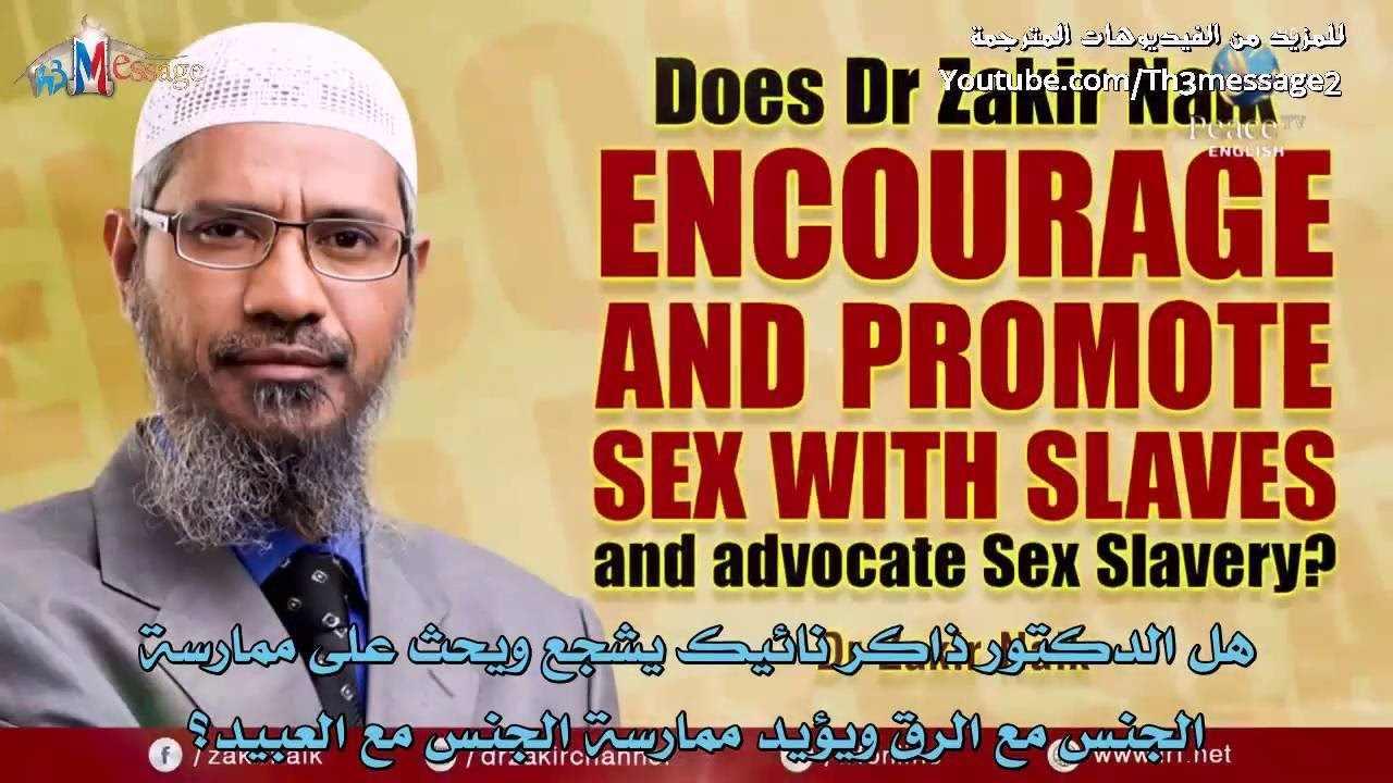 الرد على اتهام الدكتور ذاكر بالحث على ممارسة الجنس مع الرق