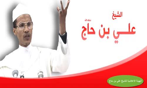 الشيخ علي بن حاج_ حتى بالميزان الدنيوي لا يحق لكم ان تحكموننا