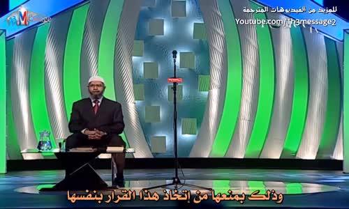 الحجاب اهانة للمرأة - ذاكر نايك Zakir Naik