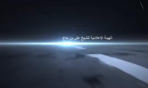 !.الشيخ علي بن حاج _ الخمر لا تحتاج الى فتوى ياوزارة الشؤون