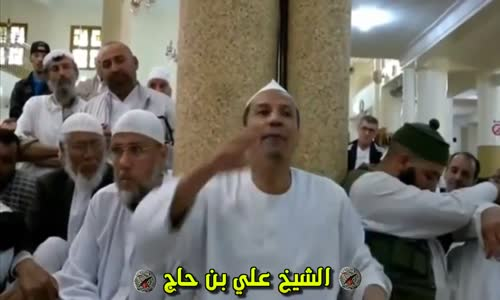 الشيخ علي بن حاج ينتصر للشباب