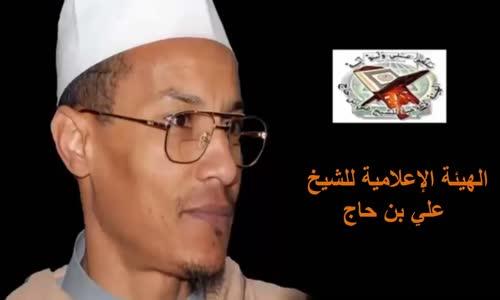 الشيخ علي بن حاج يتحدى الهامل والصحافة ويشير بسبات فابيوس