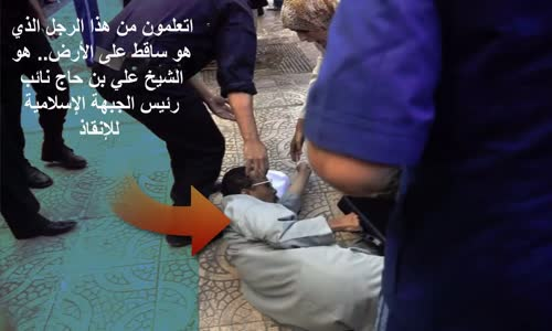 Cheikh Ali Benhadj لله درك يا صخرة الصمود