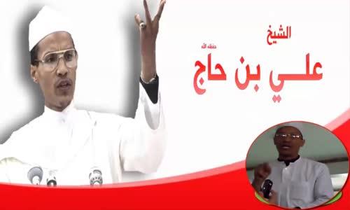 Amazigh الشيخ علي بن حاج _النظام فرخ الأزمات ـ الأمازيغية