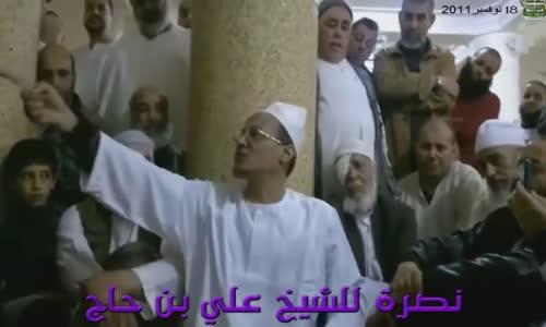الشيخ علي بن حاج _ اين الرأي والرأي الآخر يا اعلام..!