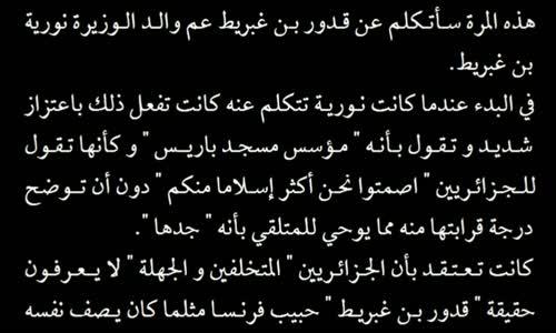 قـدور بـن غـبـريـط - كـلـب فـرنـسـا