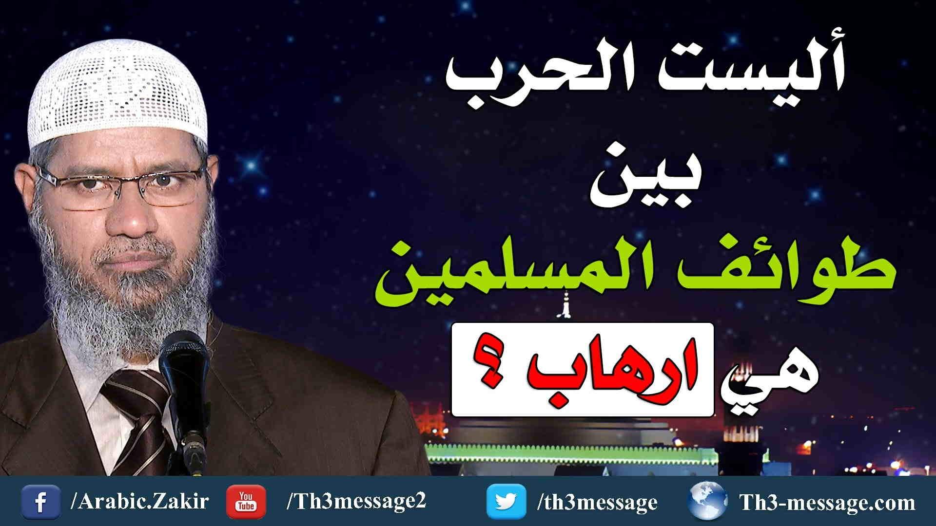 الحرب بين طوائف المسلمين الا تعد ارهاباً ؟ - ذاكر نايك Zakir Naik