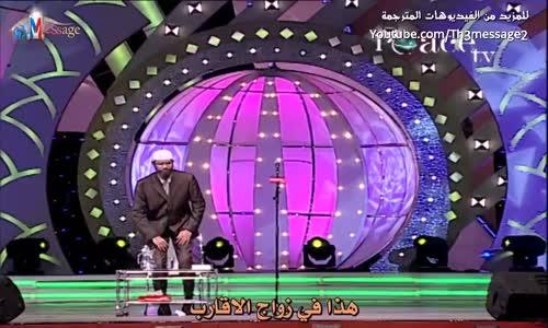 زواج الاقارب - ذاكر نايك Zakir Naik
