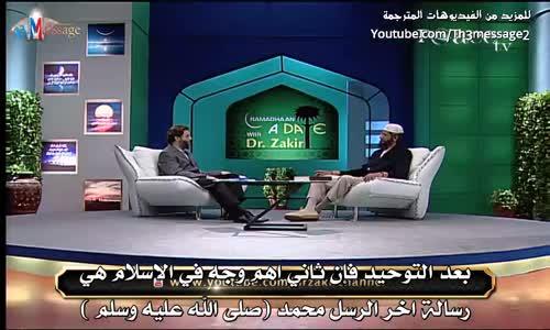كيف تقوم بإثبات نبوءة النبي محمد لغير المسلمين ؟ - ذاكر نايك Zakir Naik
