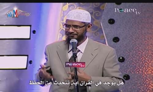 السر وراء قدرة د ذاكر على الحفظ _ القرآن الكريم و العلم الحديث
