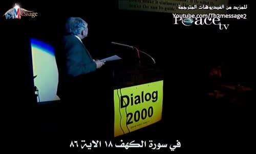 يرد الدكتور ذاكر على شبهة العين الحمئة في سورة الكهف - Zakir Naik