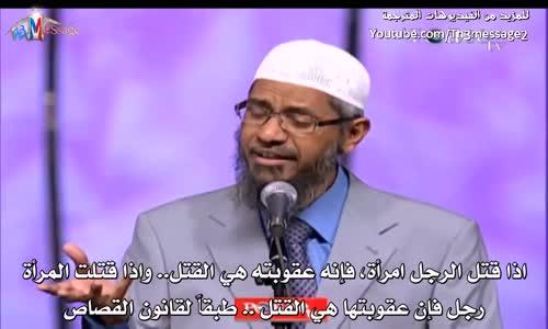 حقوق المرأة في الاسلام - ج9 _ الحقوق القانونية_ - ذاكر نايك Zakir Naik