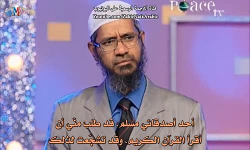 كيف ولد محمد صلى الله عليه وسلم - ذاكر نايك Dr Zakir Naik