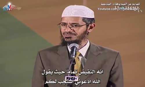 لماذا ندعو الله ولا يستجيب دعائنا ؟- ذاكر نايك Zakir Naik