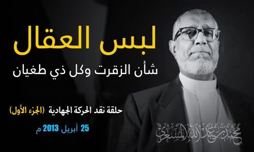 لهذا السبب المطاوعة يكرهون لبس (العقال) - أ. د. محمد #المسعري
