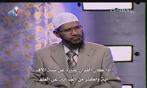 ماهو اساس القرآن ؟ _ القرآن الكريم و العلم الحديث