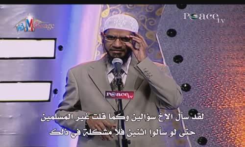 التبرع بالاعضاء و رأي الاسلام في الملحدين _ القرآن الكريم والعلم الحديث