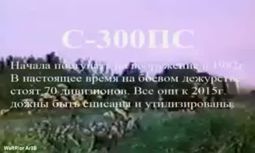 صواريخ 300-C منظومة الدفاع الروسي