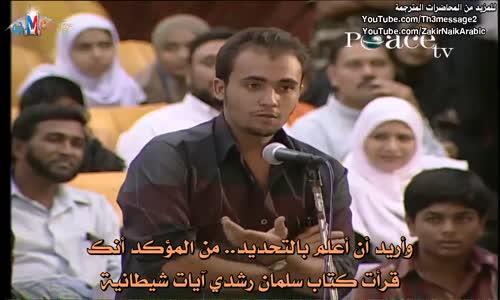 ذاكر نايك يتحدث عن فتوى الخميني فيما يخص سلمان رشدي Zakir Naik