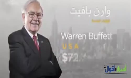 بالترتيب أغنى 5 أشخاص على مستوى العالم !!!! لن تتخيل من هو الاول