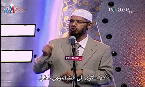 المادة السماوية الاولية للكون  -  القرآن الكريم والعلم الحديث