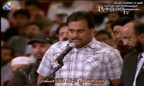 ما رأيك في الشيعة ؟ - ذاكر نايك Zakir Naik