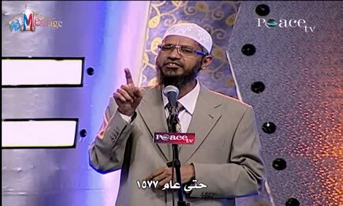 شكل الارض  -  القرآن الكريم والعلم الحديث