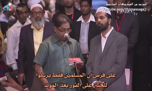 ماهو مصير غير المسلمين امثال غاندي والام تيريزا؟ - ذاكر نايك Zakir Naik