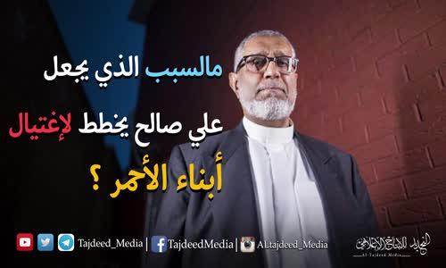 د. #المسعري _ لهذا السبب لم تنجح الثورة اليمنية على الثعلب علي صالح !