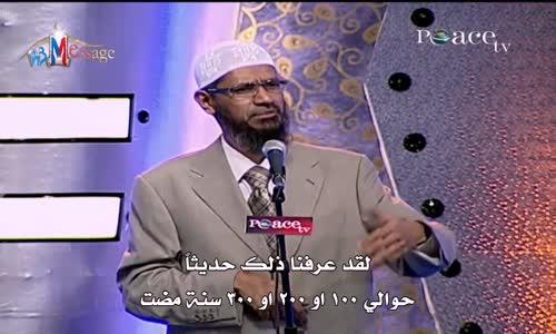 خلق الازواج كلها  - القرآن الكريم والعلم الحديث